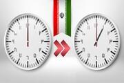 تغییر ساعت رسمی کشور؛ اول فروردین