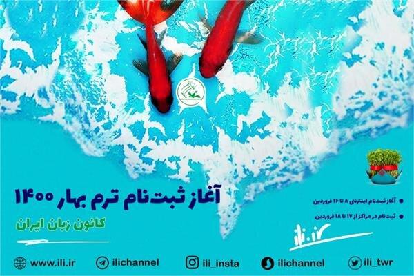 آغاز ثبتنام اینترنتی ترم بهار ۱۴۰۰ کانون زبان ایران از ۸ فروردین
