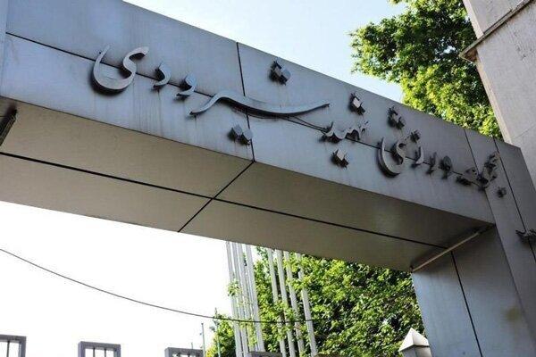 ورزشگاه شهید شیرودی به وزارت ورزش و جوانان واگذار شد