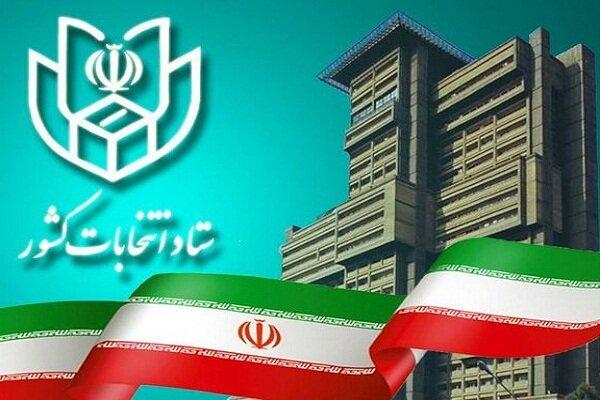 گزارش لحظه به لحظه از نتایج انتخابات ۱۴۰۰ / پیشتازی رئیسی با ۱۷ میلیون و ۸۰۰ هزار رأی / روحانی به دیدار رییسجمهور منتخب رفت