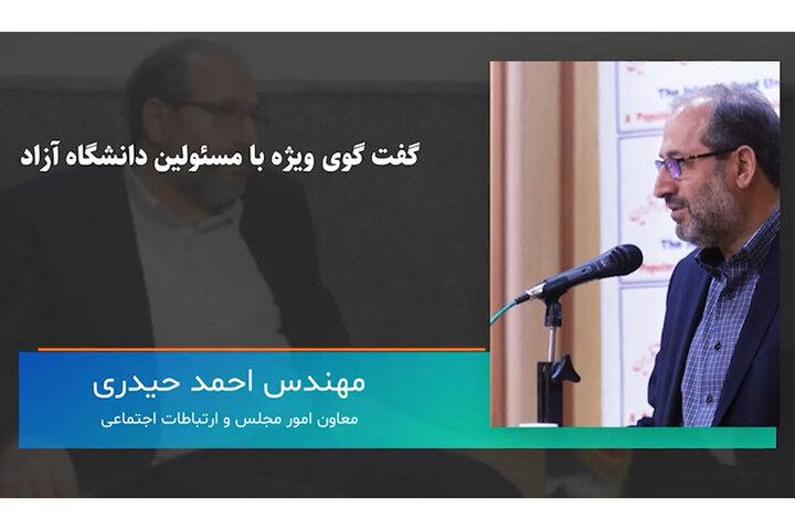 گفت و گوی ویژه با مهندس احمد حیدری