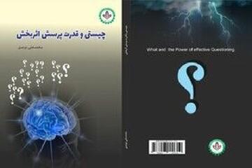 «چیستی و قدرت پرسش اثربخش» منتشر شد