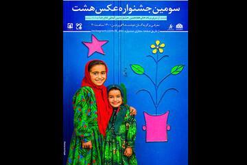 اعلام برگزیدگان سومین جشنواره عکس «هشت» در نیمه شعبان