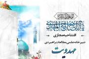 افتتاح دبیرخانه علمی مطالعات راهبردی مهدویت در دانشگاه آزاد اسلامی