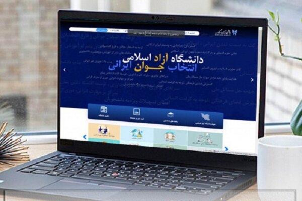 پورتال جدید دانشگاه آزاد اسلامی رونمایی شد