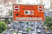تمدید لغو طرح ترافیک پایتخت تا پایان هفته آتی
