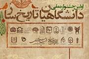 انتصاب اعضای شورای سیاستگذاری اولین جشنواره ملی دانشگاهیان تاریخ ساز