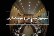 کمیسیون امنیت ملی فردا نشست کمیسیون مشترک برجام را بررسی میکند
