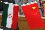لزومی به رسانهای کردن مفاد سند همکاری چین با ایران نیست
