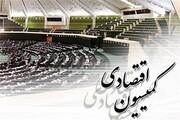 غیبت رزمحسینی و خاوازی در کمیسیون اقتصادی مجلس