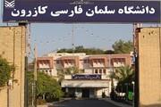 مرکز مطالعات فرهنگی و اجتماعی دانشگاه سلمان فارسی کازرون افتتاح شد