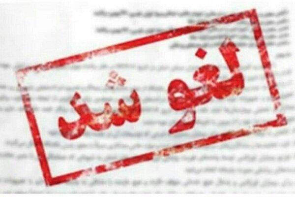 اختتامیه جشنواره ملی قرآن و عترت دانشگاههای کشور به تعویق افتاد