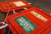 آغاز بررسی صلاحیت داوطلبان انتخابات شوراهای شهر