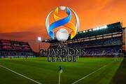 تغییرات پایان ناپذیر در لیگ قهرمانان آسیا