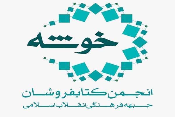 نامه انجمن کتابفروشان خوشه به وزیر ارشاد