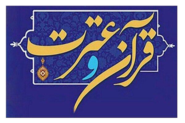 آغاز به کار سی و ششمین جشنواره سراسری قرآن و عترت دانشجویان کشور