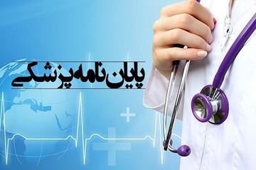 فرآیند اجرایی پایاننامهها در دانشگاههای علوم پزشکی ساماندهی شد