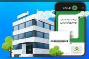امکان ثبت مشخصات ملکی در سامانه تهران من فراهم شد