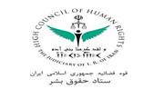 تحول در کارکردهای ستاد حقوق بشر با مأموریت ریاست دستگاه قضا