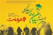 ۳۱ اردیبهشت؛ آخرین مهلت ارسال آثار به جشنواره پایاننامههای خشونت
