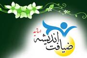 برگزاری طرح ضیافت اندیشه اساتید دانشگاه علوم پزشکی شهید بهشتی