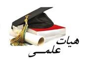 درخواست رفع تبعیض حقوق اعضای هیئت علمی دو وزارتخانه علوم و بهداشت