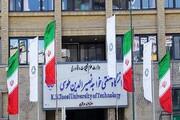 شرایط برگزاری کلاسهای عملی دانشگاه خواجه نصیر تغییر کرد