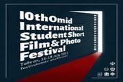 فراخوان بخش بینالملل جشنواره فیلم کوتاه و عکس دانشجویان امید منتشر شد