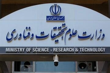 تبعیض بین دانشگاهها توسط وزارت علوم/ نقض قانون به نفع غیرانتفاعیها