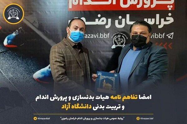 امضای تفاهم نامه دانشگاه آزاد و هیات بدنسازی استان خراسان رضوی