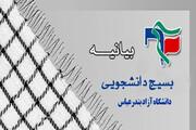 بسیج دانشجویی واحد بندرعباس حادثه تروریستی کابل را محکوم کرد