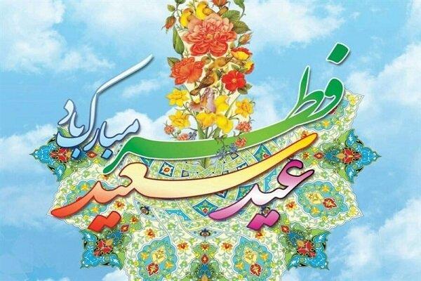 پنج شنبه ۲۳ اردیبهشت عید فطر است