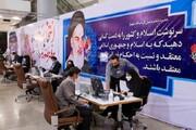 آخرین روز ثبتنام داوطلبان انتخابات ریاست جمهوری