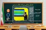 جدول پخش مدرسه تلویزیونی دوشنبه 27 اردیبهشت 1400