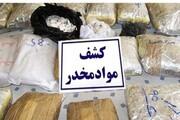 کشف ۶۴۵ کیلوگرم مواد مخدر در غرب استان تهران