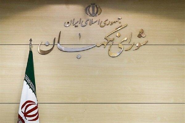 اطلاعیه شورای نگهبان درباره انتخابات میاندورهای مجلس شورای اسلامی و خبرگان رهبری