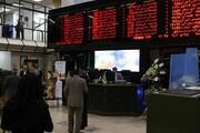 وضعیت بازار سرمایه در هفتهای که گذشت