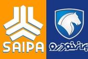 توقف فروش فوقالعاده در ایران خودرو و سایپا با درخواست گرانی بیشتر