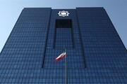 بانک مرکزی: ضرورتی برای تغییر نرخ سود وجود ندارد