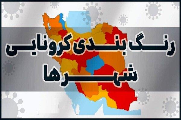اعلام آخرین رنگ بندی کرونایی شهرها / تهران و بسیاری از شهرها از وضعیت قرمز کرونا خارج شدند