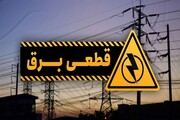 قطعی عامدانه برق در 3 استان