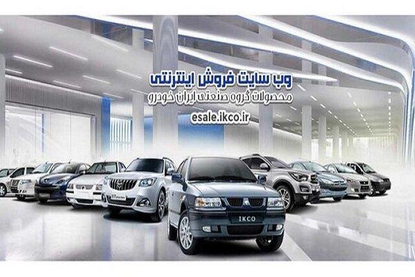 شرایط پیش فروش یکساله محصولات ایران خودرو اعلام شد