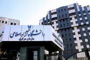 ۷ خرداد آخرین مهلت ثبتنام در مصاحبه دکتری دانشگاه آزاد