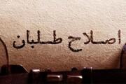 احتمال انصراف «مهرعلیزاده» به نفع «همتی»