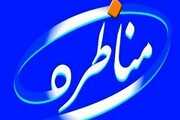 اعتراض شورای هماهنگی تبلیغات اسلامی به تغییر زمان مناظرهها
