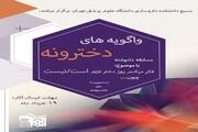 مسابقات عکس نوشته و دلنوشته ویژه دختران برگزار میشود