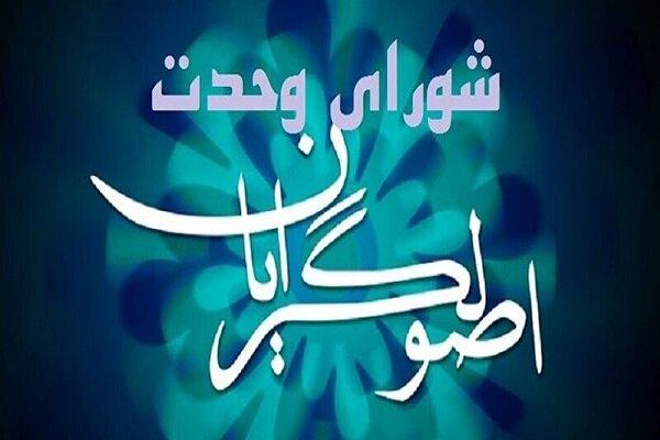 فهرست نهایی کاندیداهای شورای شهر تهران منتشر شد