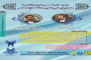 همایش آشنایی با صندوق پژوهش و فناوری دانشگاه آزاد اسلامی برگزار می شود
