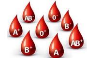 کشفی جالب درباره ارتباط گروه خونی و مشکلات قلبی