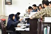 ۲۵ خرداد آخرین مهلت دانشجویان برای ثبت تقاضای وام